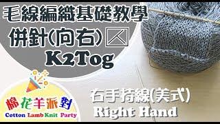 併針(向右)Knit 2 Together /K2TOG - 慢動作教學【棉花羊派對】_毛線編織基礎技巧教學