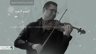 Mahmoud Sorour ... Alnegm Albeed | محمود سرور... النجم البعيد