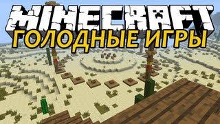 Minecraft Голодные Игры - Игра Новичка