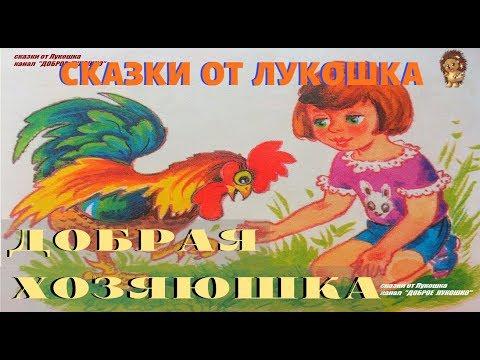 ДОБРАЯ ХОЗЯЮШКА   Сказка   Валентина Осеева   Аудиосказка для детей   Сказки на ночь