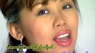 Thingyan Moe Nway Oo Kabyar - သႀကၤန္မိုး ေႏြဦးကဗ်ာ - ေခ်ာစုခင္