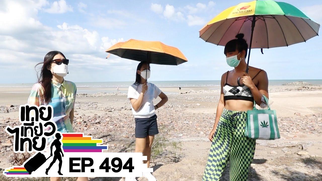 เทยเที่ยวไทยเที่ยวเหลียวแล