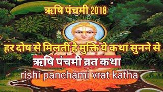 ऋषि पंचमी व्रत कथा / rishi panchami vrat katha / rishi panchami ki katha / rishi panchami 2018