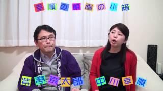 映画の小箱 2017/02/23 お嬢さん・Kiseki