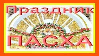 Праздник Пасха!  Песня ХРИСТОС ВОСКРЕС!  Тема Пасха