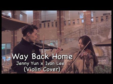 숀(Shaun) - Way Back Home Violin (Covered By Jenny Yun & Ivan Lee)