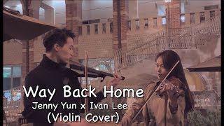 숀(Shaun) - Way Back Home Violin (Covered by Jenny Yun & Ivan Lee)