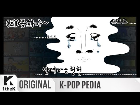 [K-POP PEDIA(케이팝피디아)] FINAL FUNTASIA(병맛의 끝)_Final Episode