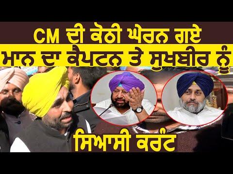 Bhagwant Mann ने CM Captain और Sukhbir Badal को लगाया सियासी करंट