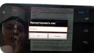 Урок № 2.4. Сканирование документов на Андроид смартфонах и планшетах