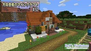 【Minecraft】 方向音痴のマインクラフト Season6 Part53 【ゆっくり実況】 thumbnail