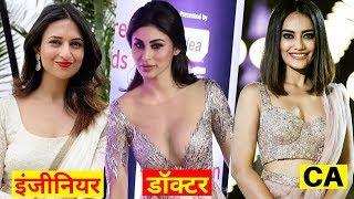 बेहद ही ज्यादा पढ़ी लिखी है TV की ये 5 अभिनेत्री | TOP 5 Highly educated TV Actresses