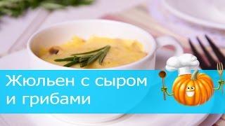 Рецепт Жюльен