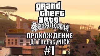 GTA: San Andreas. Полное прохождение. #1