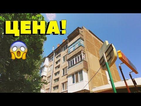 Искали квартиру, но цены кусаются?😱 // Краматорск