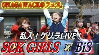SCK GIRLS 「 nerve 」を披露の際にBiSが突然乱入!ゲリラコラボライブ発生! ONAGAWACKのフェス。in  女川  2019.2.17
