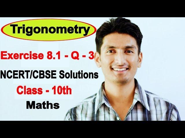 Chapter 8 (Ex 8.1) Q 3 | Trigonometry for class 10 maths | NCERT Solutions for class 10 maths