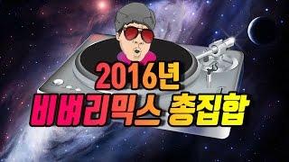 2016년 보겸의 오버워치 비벼리믹스 종합선물세트