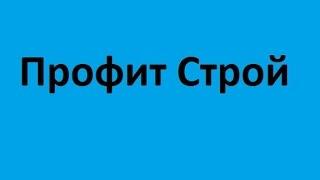 Профит Строй Купить профлист Днепропетровск металлические заборы качественный недорого цены(, 2015-07-17T17:03:11.000Z)