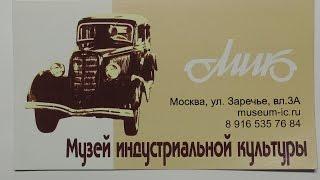 видео Музей индустриальной культуры в Кузьминках