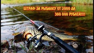 ????????????Закон о рыбалке 2018 ШТРАФ 300 000 РУБЛЕЙ!!!????????????