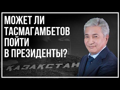 Выборы президента Казахстана.