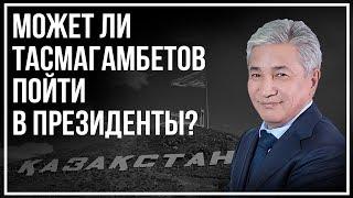 Выборы президента Казахстана. Что будет, если пойдет Тасмагамбетов?