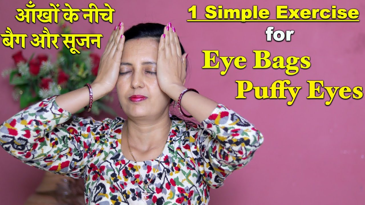 1 Simple Exercise to remove Eye Bags, Puffiness | Under Eye Bags and Puffy Eyes | Face Exercise