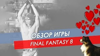 Обзор Final Fantasy 8