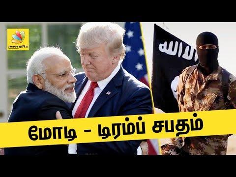 பயங்கரவாதத்தை ஒழிக்க மோடி - டிரம்ப் சபதம் | Modi Meet US President Trump