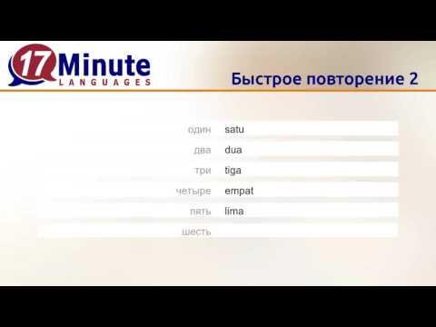 Учить индонезийский язык (бесплатный видеоурок)