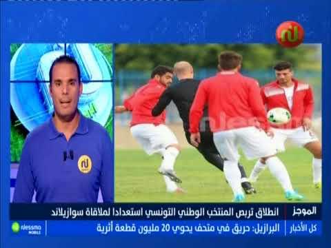 أهم الأخبار الرياضية الساعة 13:00 ليوم الإثنين 03 سبتمبر 2018 - قناة نسمة