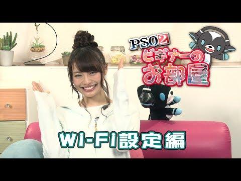 【ビギナーのお部屋】Wi-Fi設定編【PSO2】