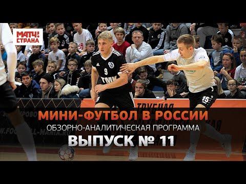 """""""Мини-футбол в России"""". Выпуск №11"""