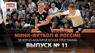 Мини футбол в России Выпуск 11