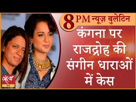 Satya Hindi News Bulletin। सत्य हिंदी समाचार बुलेटिन। 17 अक्टूबर, दिनभर की बड़ी ख़बरें