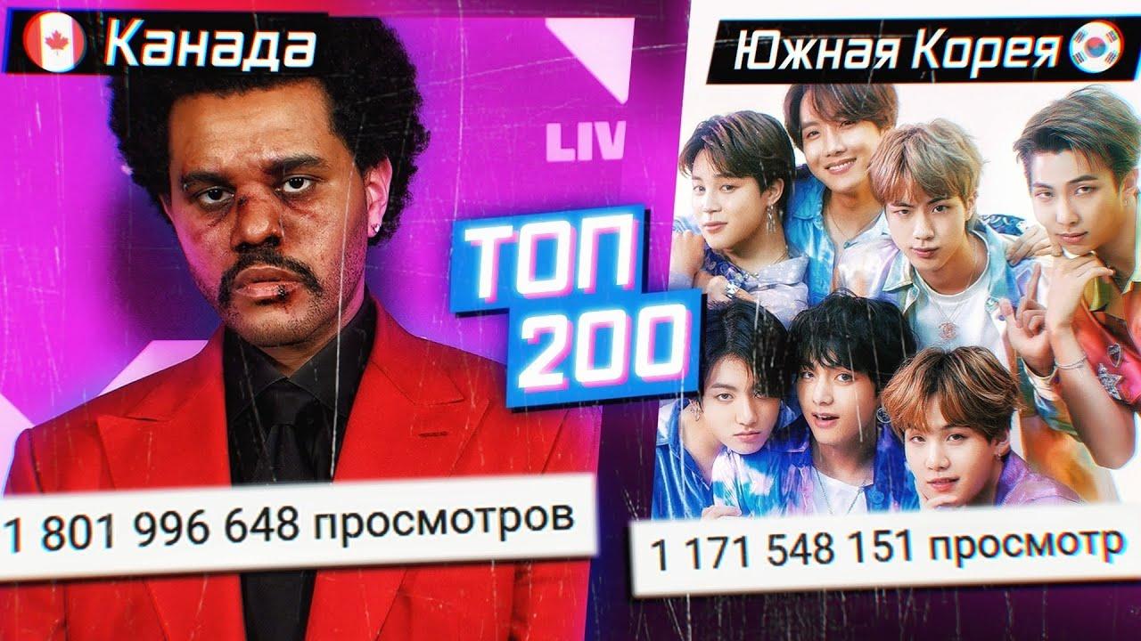 ТОП-200 ПЕСЕН МИРА ПО ПРОСМОТРАМ🌏