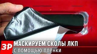 Як позбутися від сколів фарби на кузові? Інструкція «За кермом»