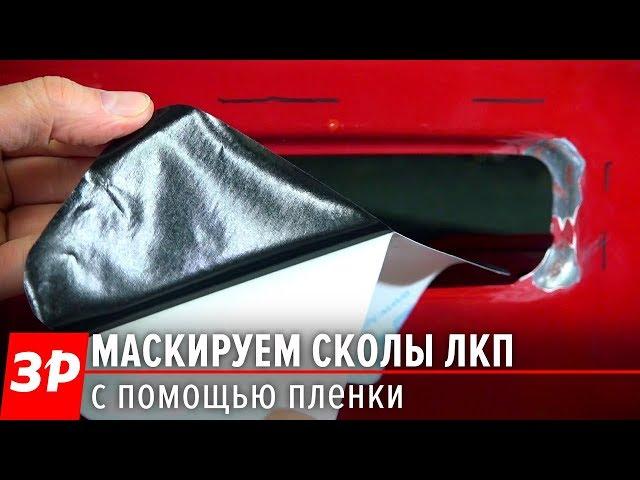 Как избавиться от сколов краски на кузове? Инструкция «За рулем»