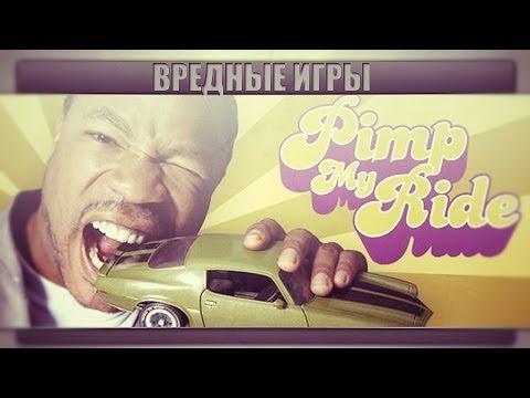 Вредные Игры | Pimp My Ride - Тачку На Прокачку