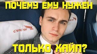 Почему Николай Соболев врет своим зрителям?