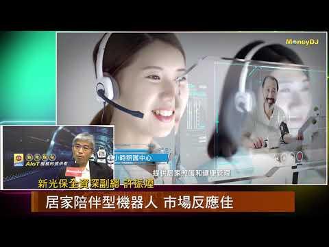 【MoneyDJ財經新聞】延伸保全市場 新保跨入長照/機器人產業添動能