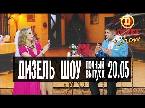 Дизель Шоу - 13 полный выпуск  20.05.2016
