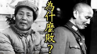 個人認為老蔣性格容易專注眼前事物,沒有放遠未來,雖然抗日戰爭展現出...