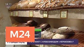 Смотреть видео Что станет с хлебозаводом