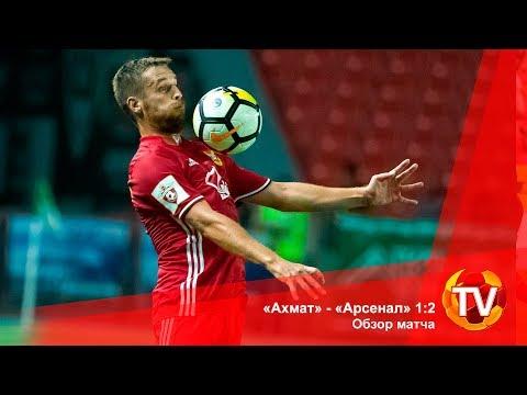 «Ахмат» - «Арсенал» 1:2. Обзор матча