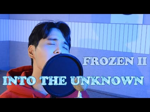 Into The Unknown (겨울왕국 2 / Frozen 2) cover by FEB