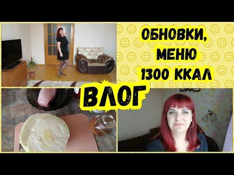 ВЛОГ - ОБНОВКИ /МЕНЮ 1300 ККАЛ /НОВОСТИ