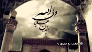 ویدیوی اذان مغرب به افق تهران با صدای موذن زاده مخصوص ماه مبارک رمضان