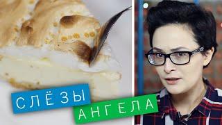 Творожный торт пирог Слезы ангела Перезалив старого выпуска Рецепты и Реальность Вып 53